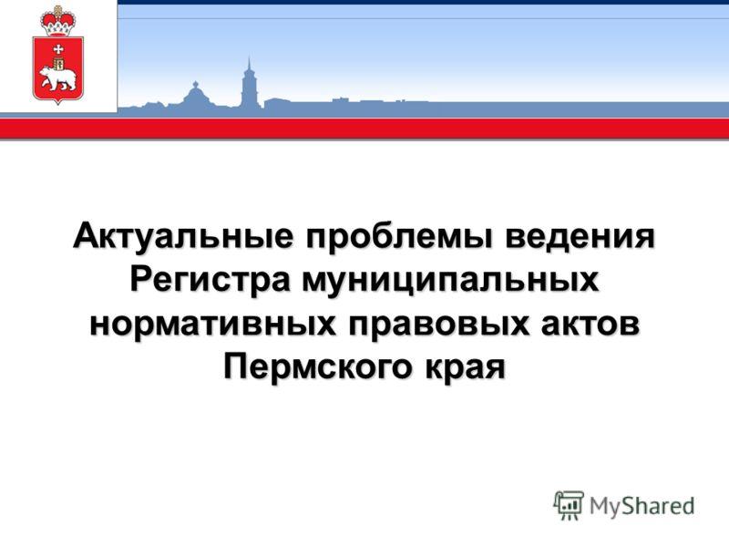 Актуальные проблемы ведения Регистра муниципальных нормативных правовых актов Пермского края