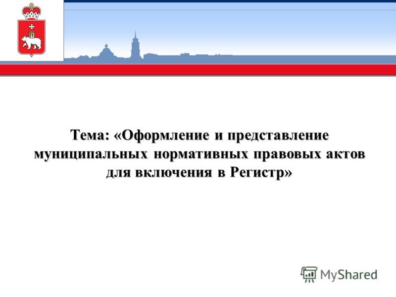 Тема: «Оформление и представление муниципальных нормативных правовых актов для включения в Регистр»
