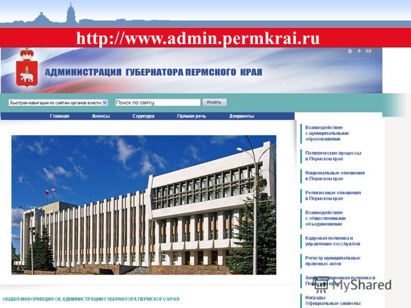 http://www.admin.permkrai.ru
