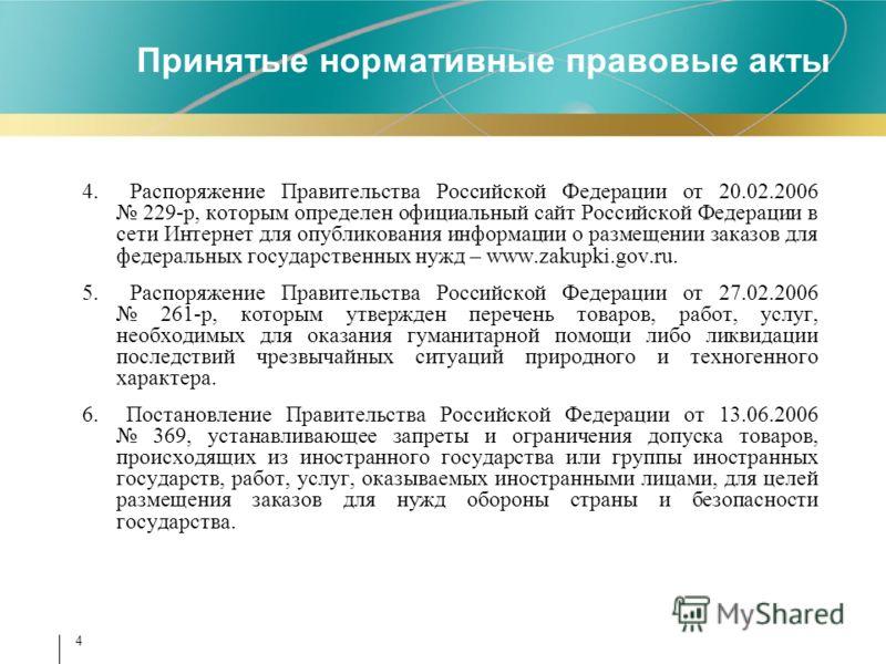 4 Принятые нормативные правовые акты 4. Распоряжение Правительства Российской Федерации от 20.02.2006 229-р, которым определен официальный сайт Российской Федерации в сети Интернет для опубликования информации о размещении заказов для федеральных гос