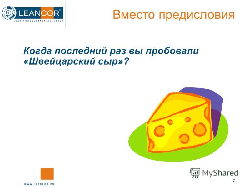 2 Когда последний раз вы пробовали «Швейцарский сыр»? Вместо предисловия
