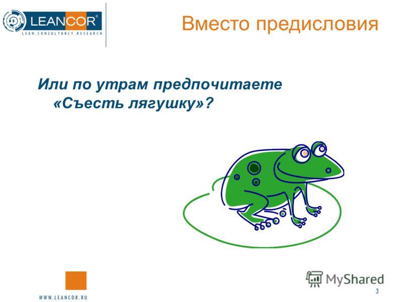 3 Или по утрам предпочитаете «Съесть лягушку»? Вместо предисловия