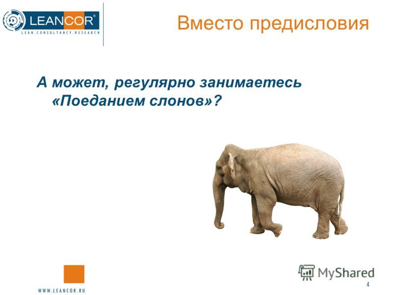 4 А может, регулярно занимаетесь «Поеданием слонов»? Вместо предисловия