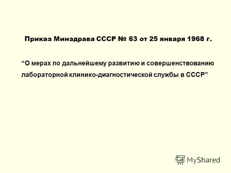 Приказ Минздрава СССР 63 от 25 января 1968 г. О мерах по дальнейшему развитию и совершенствованию лабораторной клинико-диагностической службы в СССР