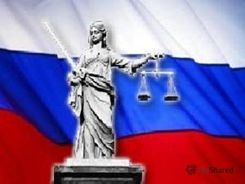 ПРАВОВОЕ ГОСУДАРСТВО (англ. law/juridical/ legal state) - тип государства, основанного на конституционном режиме, развитой и непротиворечивой правовой системе и эффективной судебной власти, реальном разделении властей с их эффективным взаимодействием