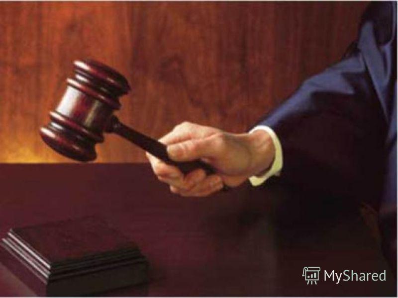 Ни власть, ни само право не могут быть реальными гарантами исполнения законов, если право не легитимировано обществом. Только признание гос-ной власти и права обществом может обеспечить активную реализацию права. Но общество в состоянии добиться этог