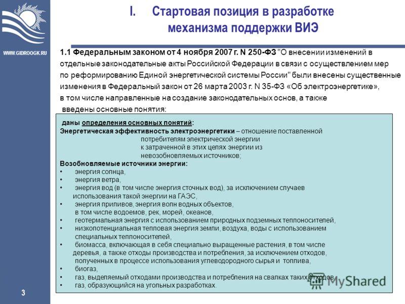 WWW.GIDROOGK.RU 3 I.Стартовая позиция в разработке механизма поддержки ВИЭ 1.1 Федеральным законом от 4 ноября 2007 г. N 250-ФЗ