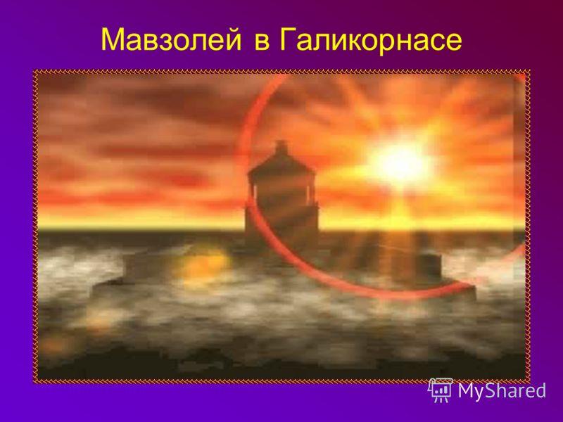 Мавзолей в Галикорнасе