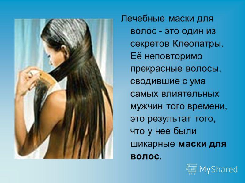 Лечебные маски для волос - это один из секретов Клеопатры. Её неповторимо прекрасные волосы, сводившие с ума самых влиятельных мужчин того времени, это результат того, что у нее были шикарные маски для волос.