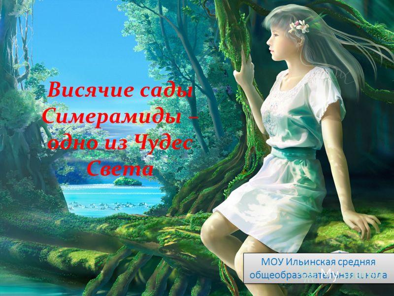 МОУ Ильинская средняя общеобразовательная школа Висячие сады Симерамиды – одно из Чудес Света