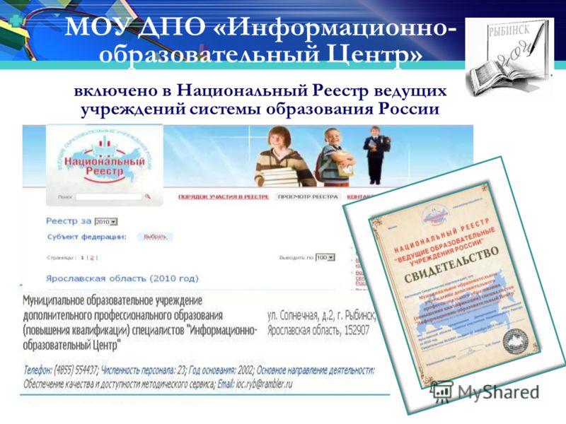 МОУ ДПО «Информационно- образовательный Центр» включено в Национальный Реестр ведущих учреждений системы образования России