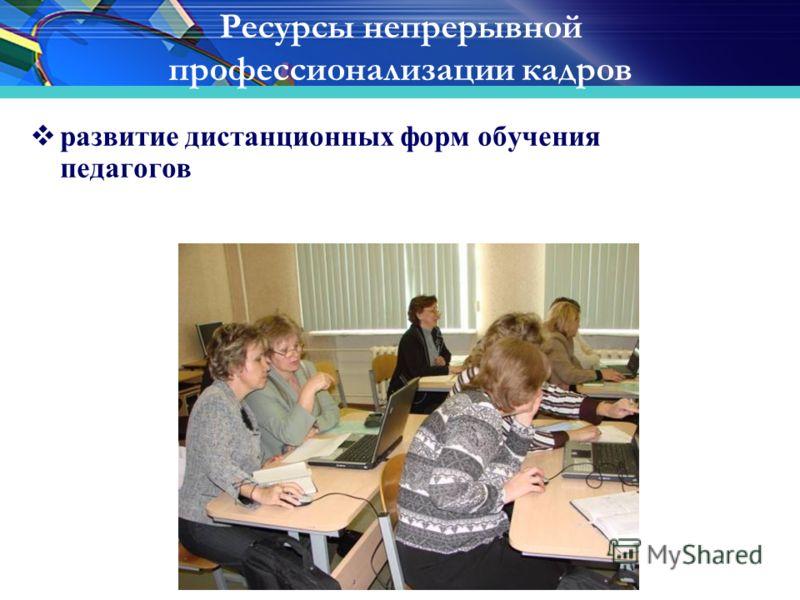 Ресурсы непрерывной профессионализации кадров развитие дистанционных форм обучения педагогов