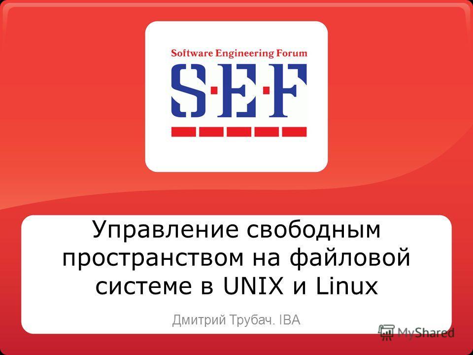 Управление свободным пространством на файловой системе в UNIX и Linux Дмитрий Трубач. IBA