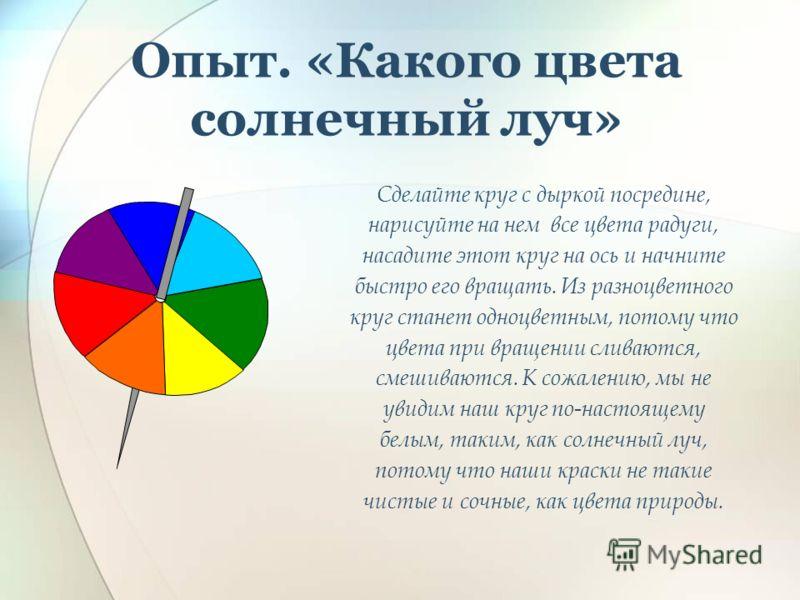 ПОЧЕМУ РАДУГА РАЗНОЦВЕТНАЯ? Солнечный луч вовсе не белый, он только кажется белым, а на самом деле состоит из семи основных цветов: красного, оранжевого, желтого, зеленого, голубого, синего и фиолетового. Когда эти цвета смешаны вместе, луч солнца ка