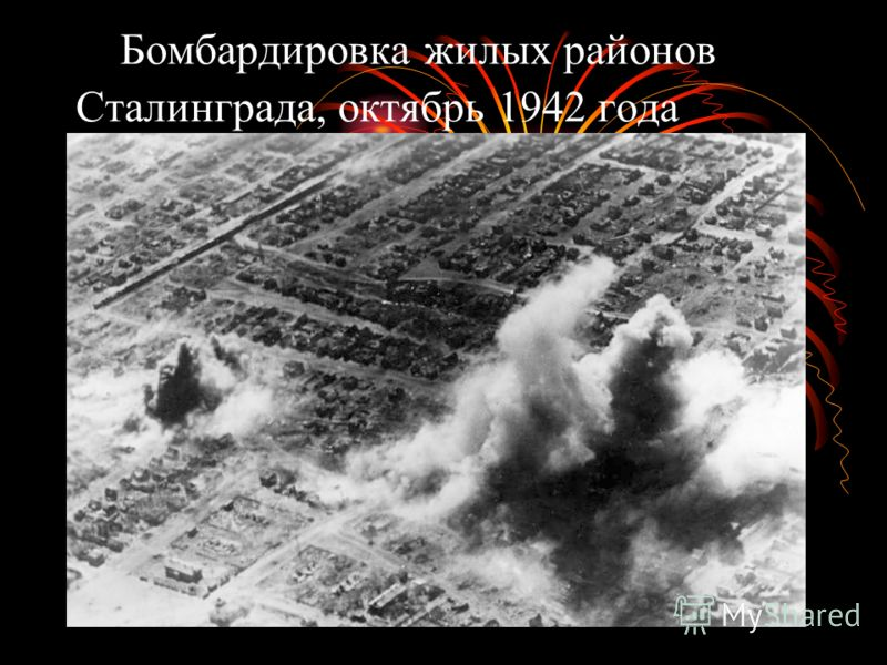 Бомбардировка жилых районов Сталинграда, октябрь 1942 года