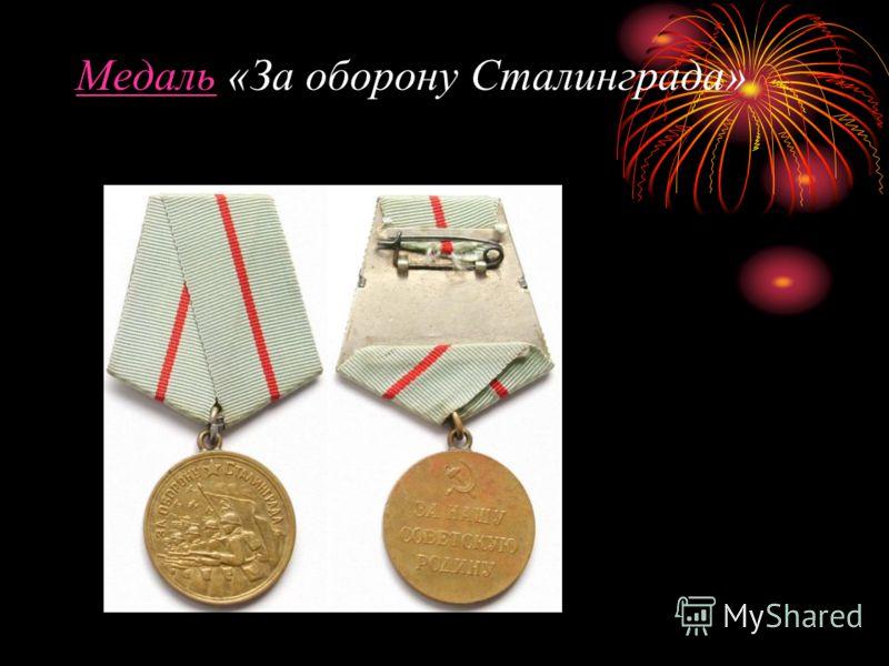 МедальМедаль «За оборону Сталинграда»
