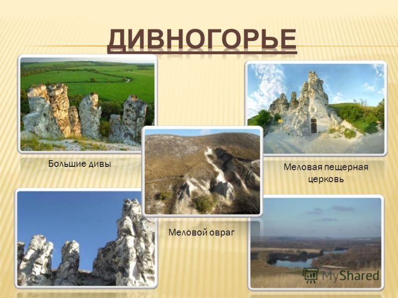 Большие дивы Меловая пещерная церковь Меловой овраг
