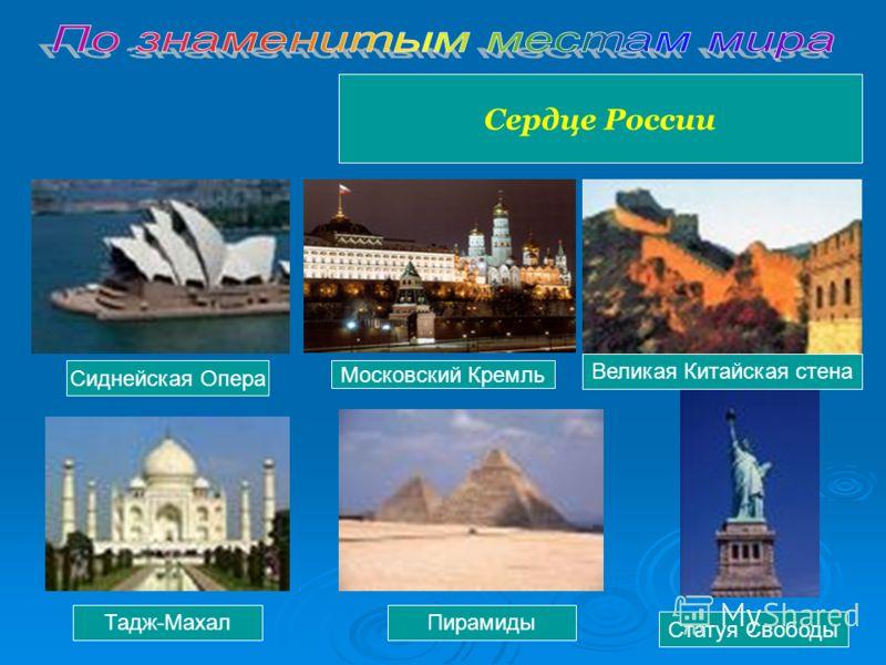 Сердце России Тадж-Махал Сиднейская Опера Статуя Свободы Пирамиды Великая Китайская стена