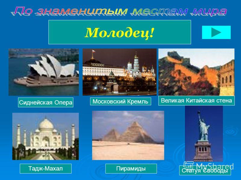 Сердце России Тадж-Махал Сиднейская Опера Статуя Свободы Пирамиды Великая Китайская стена Московский Кремль