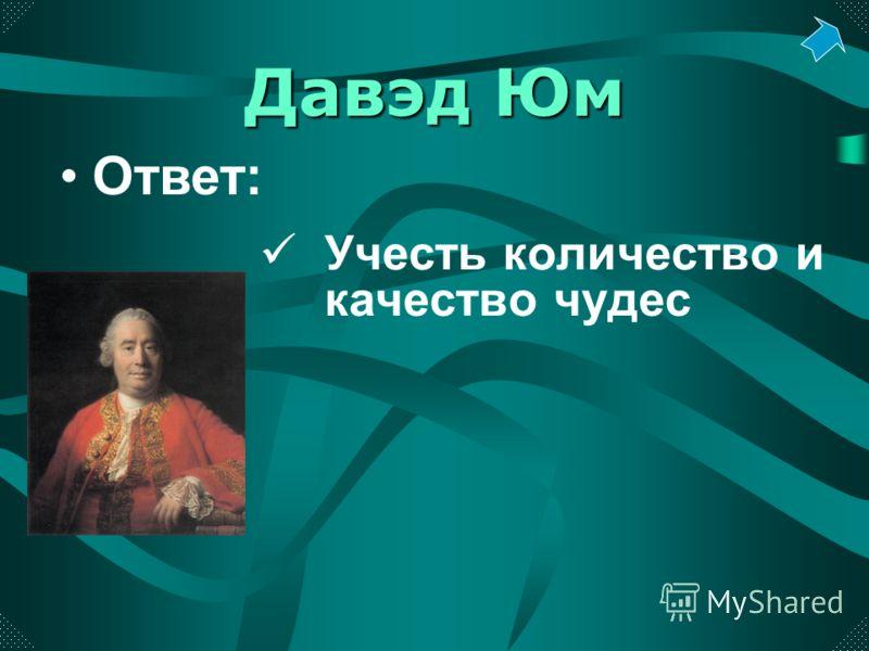 Ответ: Учесть количество и качество чудес Давэд Юм