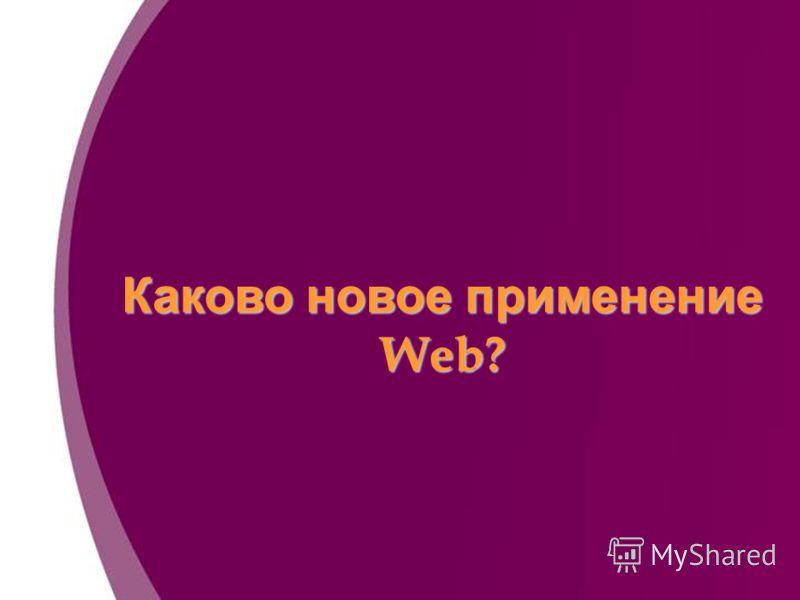 Каково новое применение Web?