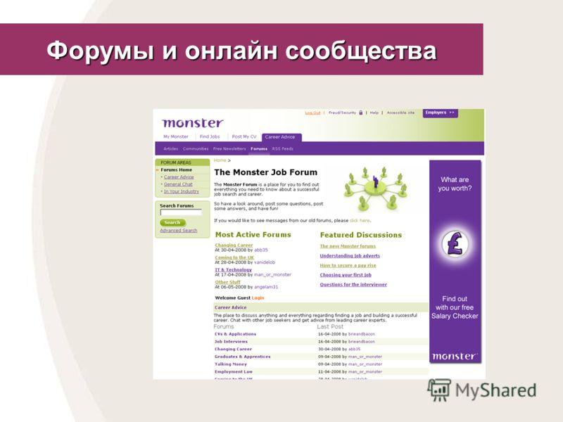 Форумы и онлайн сообщества
