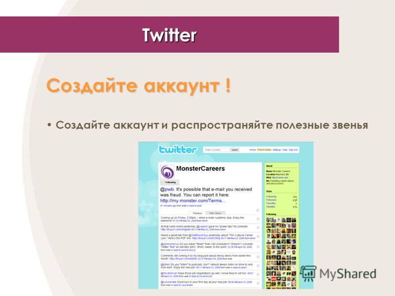 Twitter Создайте аккаунт ! Создайте аккаунт и распространяйте полезные звенья