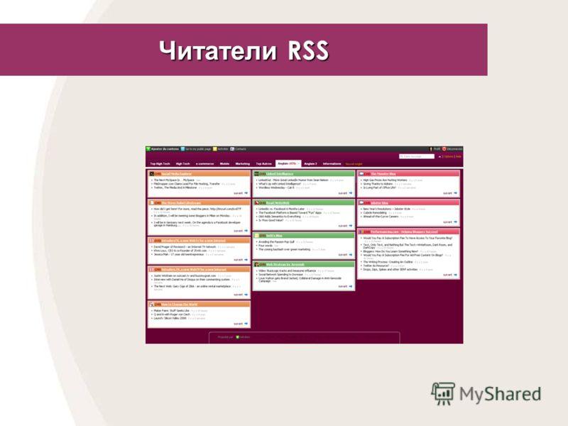 Читатели RSS