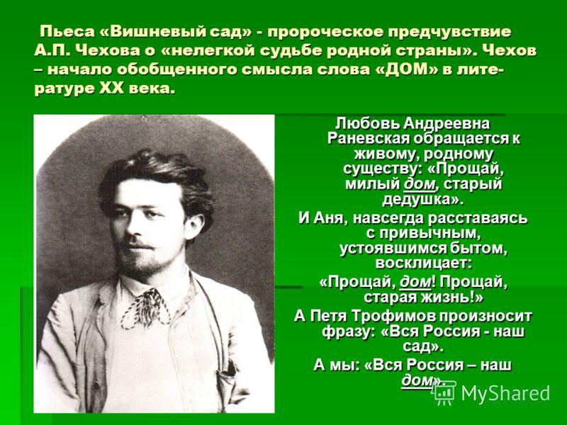 Любовь чехова антона павловича эфрон