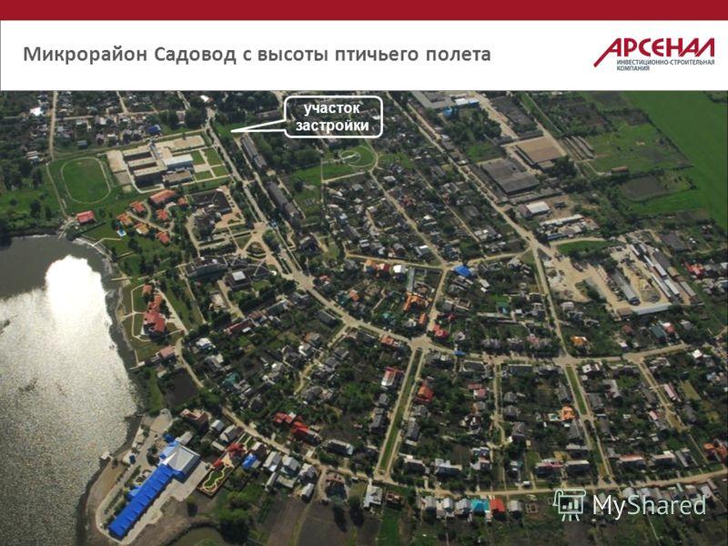 Микрорайон Садовод с высоты птичьего полета участок застройки