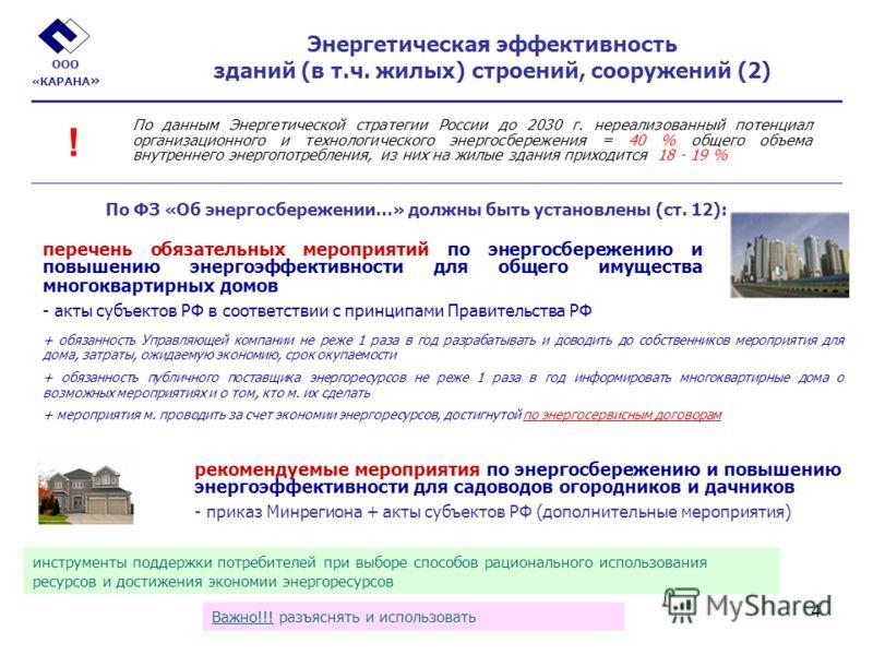 4 Энергетическая эффективность зданий (в т.ч. жилых) строений, сооружений (2) перечень обязательных мероприятий по энергосбережению и повышению энергоэффективности для общего имущества многоквартирных домов - акты субъектов РФ в соответствии с принци