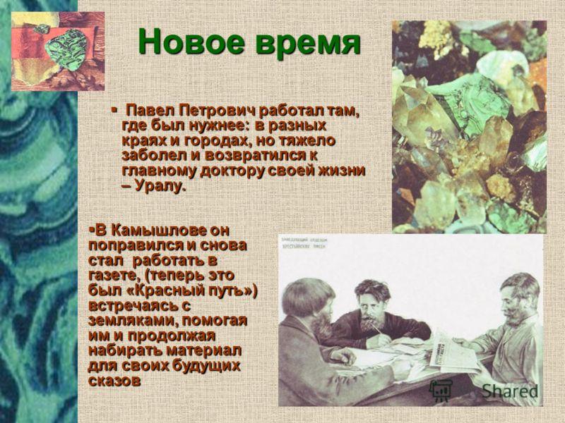 Павел Петрович работал там, где был нужнее: в разных краях и городах, но тяжело заболел и возвратился к главному доктору своей жизни – Уралу. Павел Петрович работал там, где был нужнее: в разных краях и городах, но тяжело заболел и возвратился к глав