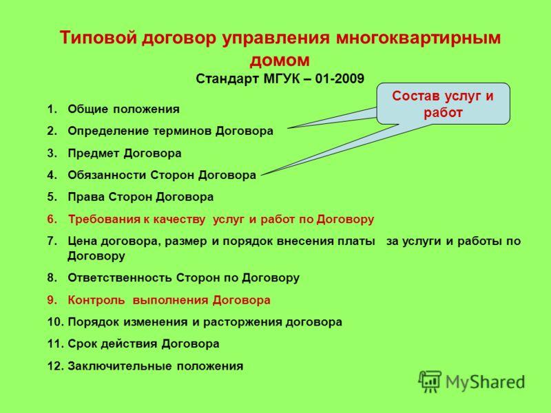 Типовой договор управления многоквартирным домом Стандарт МГУК – 01-2009 1.Общие положения 2.Определение терминов Договора 3.Предмет Договора 4.Обязанности Сторон Договора 5.Права Сторон Договора 6.Требования к качеству услуг и работ по Договору 7.Це