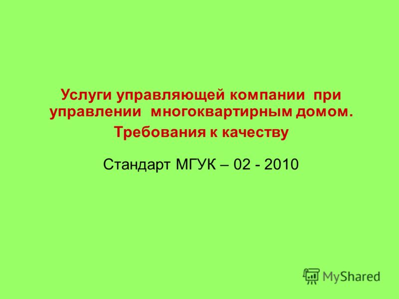 Услуги управляющей компании при управлении многоквартирным домом. Требования к качеству Стандарт МГУК – 02 - 2010