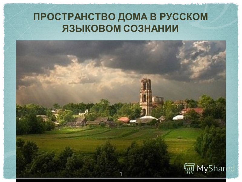 ПРОСТРАНСТВО ДОМА В РУССКОМ ЯЗЫКОВОМ СОЗНАНИИ 1