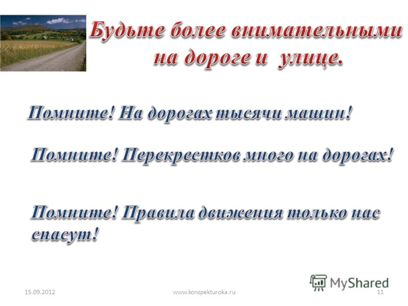 15.09.201211www.konspekturoka.ru
