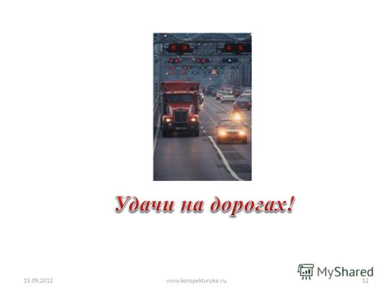 15.09.201212www.konspekturoka.ru