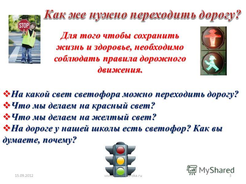 Для того чтобы сохранить жизнь и здоровье, необходимо соблюдать правила дорожного движения. На какой свет светофора можно переходить дорогу? На какой свет светофора можно переходить дорогу? Что мы делаем на красный свет? Что мы делаем на красный свет