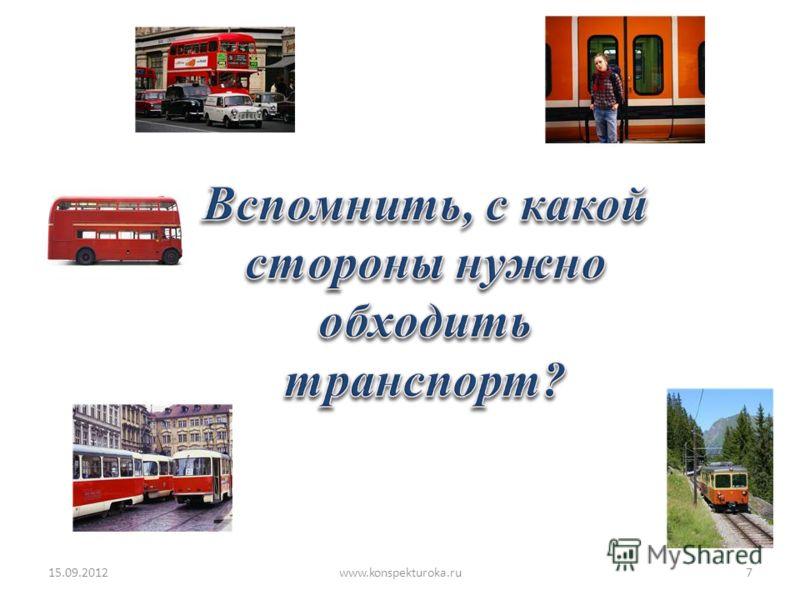 15.09.20127www.konspekturoka.ru