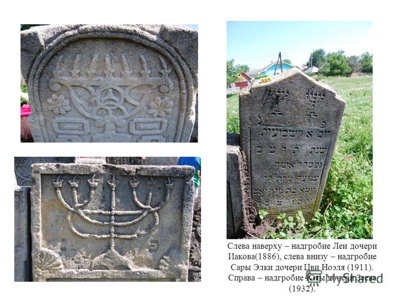 Слева наверху – надгробие Леи дочери Иакова(1886), слева внизу – надгробие Сары Элки дочери Цви Ноэля (1911). Справа – надгробие Юты дочери Зеева (1932).