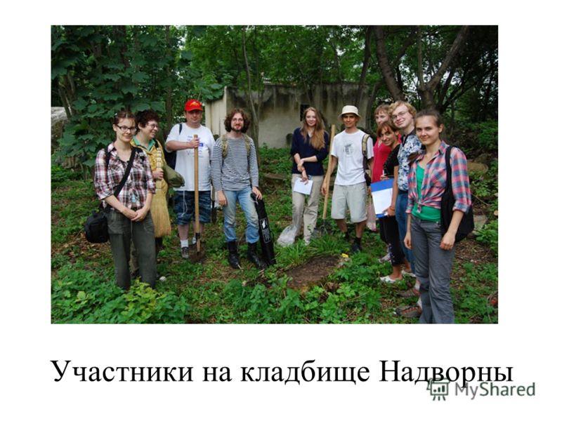 Участники на кладбище Надворны