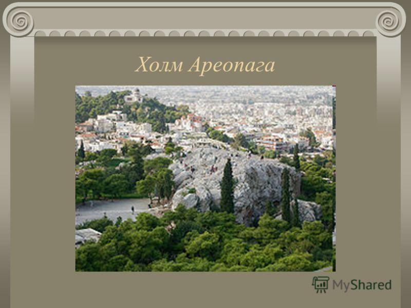 Холм Ареопага