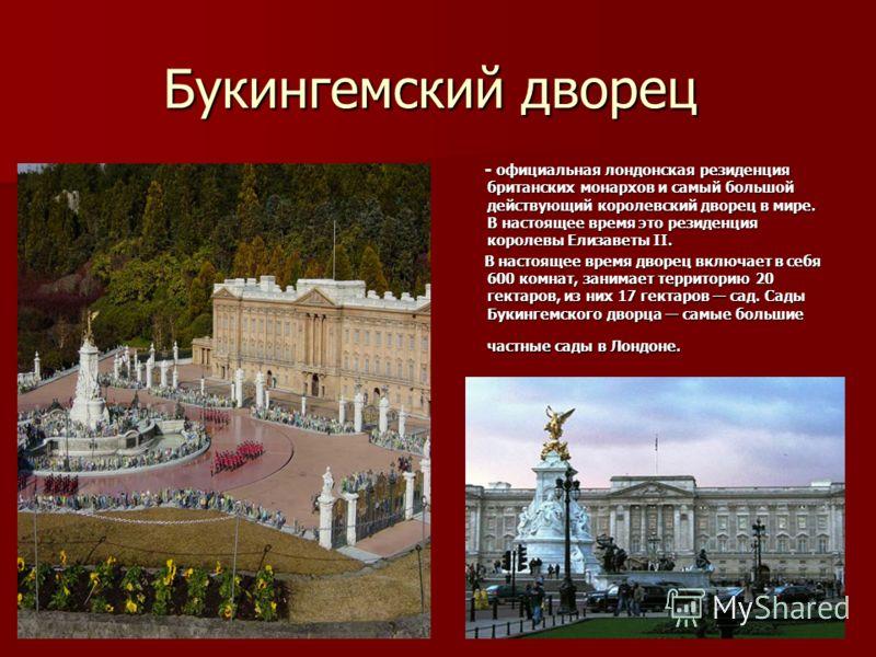 Букингемский дворец - официальная лондонская резиденция британских монархов и самый большой действующий королевский дворец в мире. В настоящее время это резиденция королевы Елизаветы II. - официальная лондонская резиденция британских монархов и самый