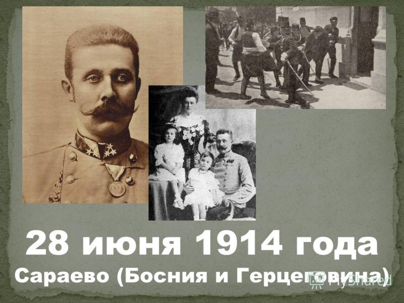 28 июня 1914 года Сараево (Босния и Герцеговина)