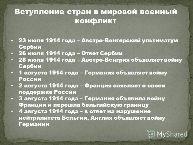 мощная причины вступления россии в 1 мировую нового учреждения