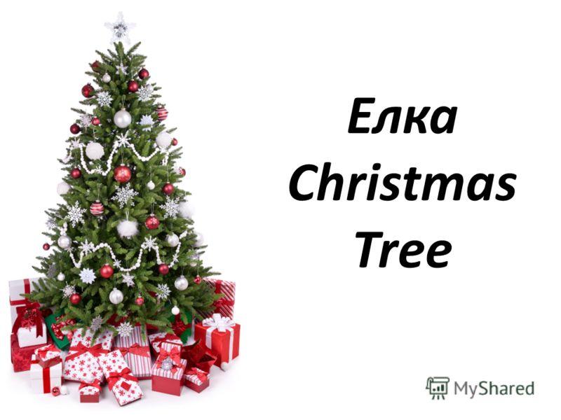 Елка Christmas Tree