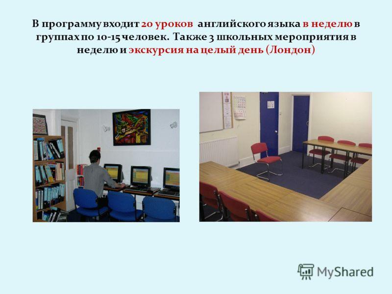В программу входит 20 уроков английского языка в неделю в группах по 10-15 человек. Также 3 школьных мероприятия в неделю и экскурсия на целый день (Лондон)