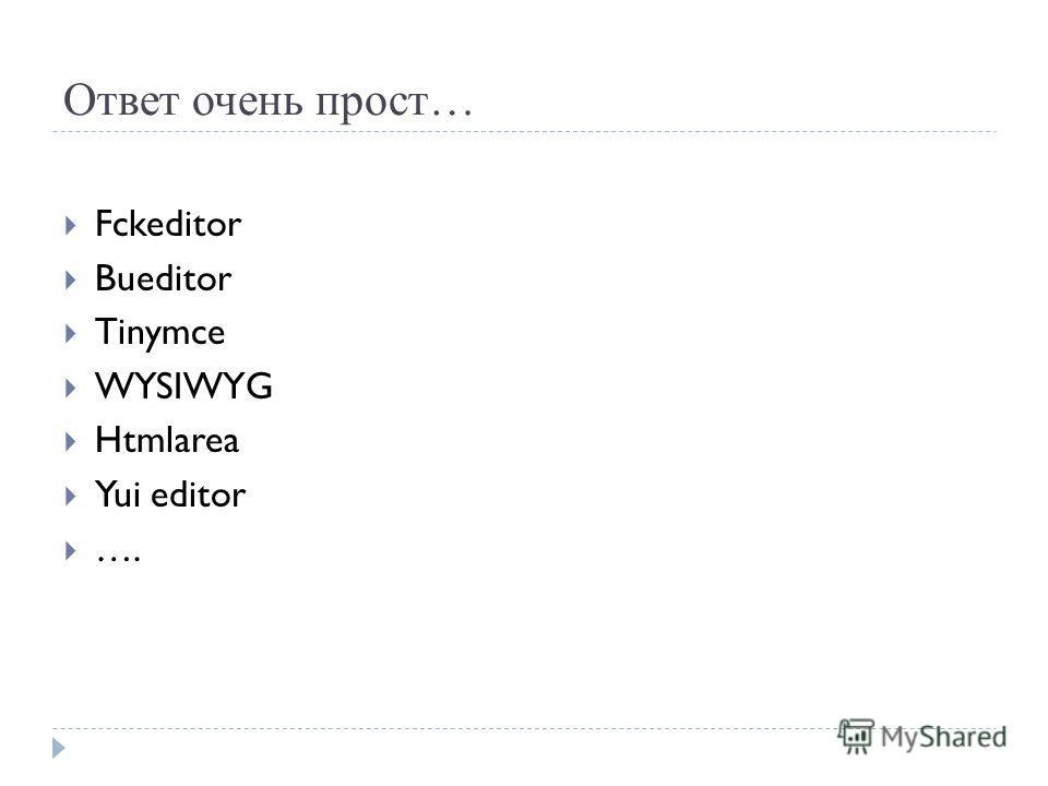 Ответ очень прост… Fckeditor Bueditor Tinymce WYSIWYG Htmlarea Yui editor ….