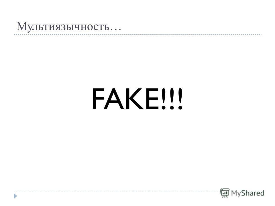 Мультиязычность… FAKE!!!