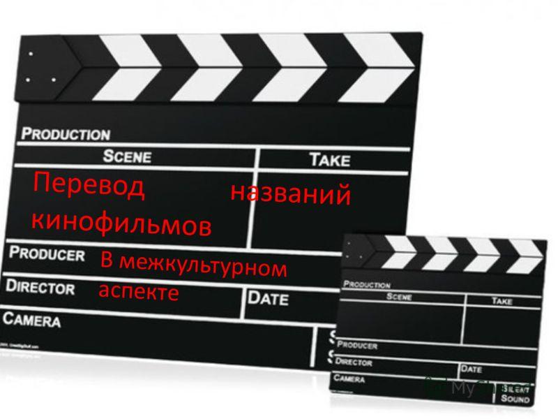 Перевод названий кинофильмов В межкультурном аспекте